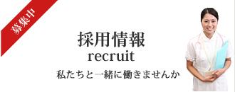 採用情報 recruit 私たちと一緒に働きませんか