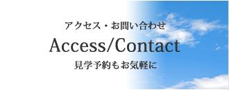 アクセス・お問い合わせ Access/Contact 見学予約もお気軽に